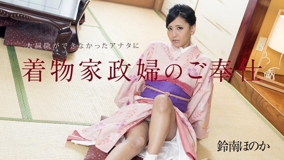 [3001-PPV-010818-577] Honoka Suzunami - HeyDouga