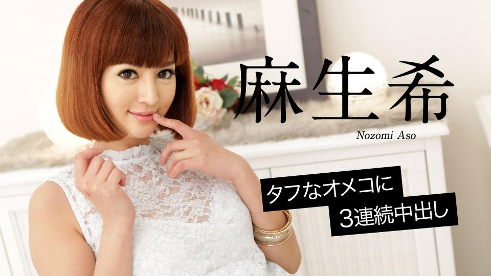 [3001-PPV-020618-598] Nozomi Aso - HeyDouga