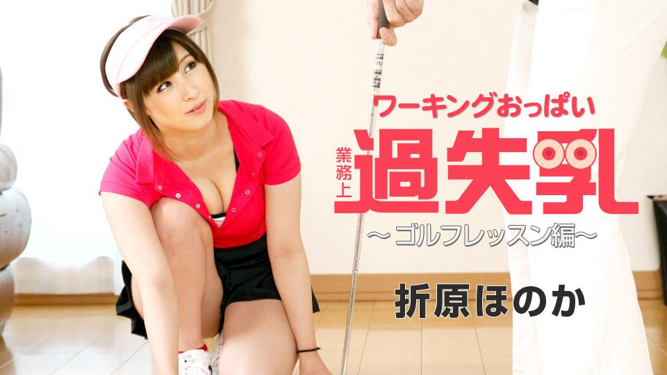 [3001-PPV-052918-676] Honoka Orihra - HeyDouga