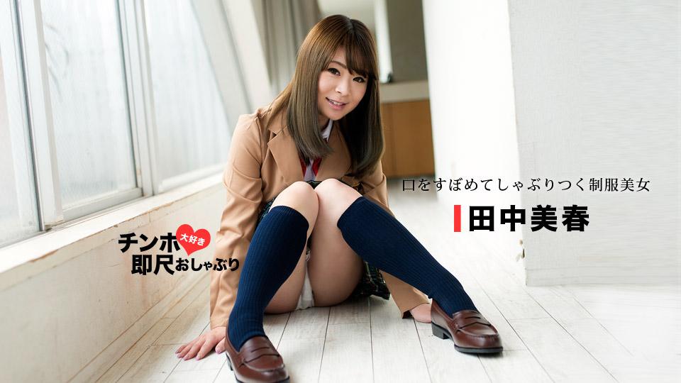 [3002-PPV-053118_694] Miharu Tanaka - HeyDouga
