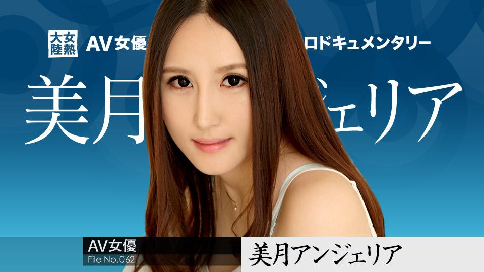[3001-PPV-071318-706] Angelia Mizuki - HeyDouga