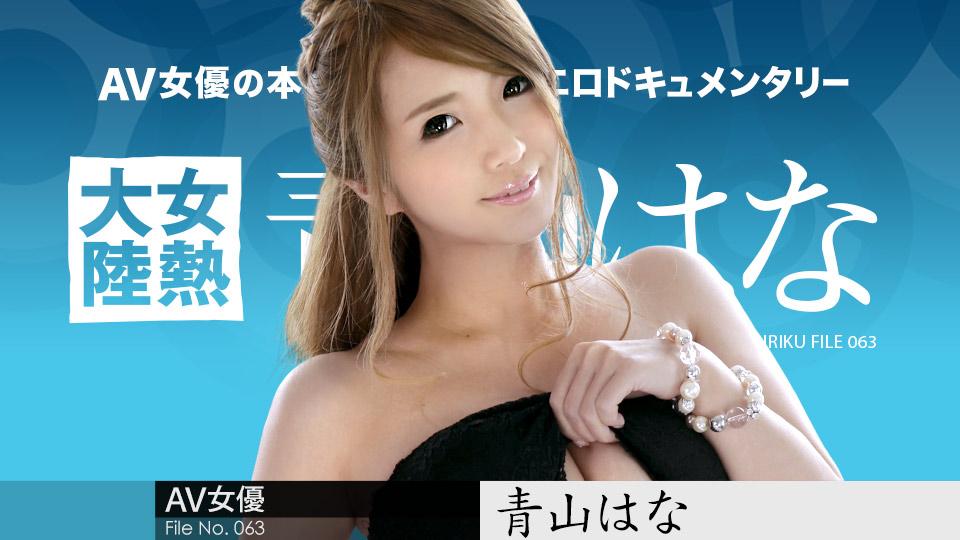 [3001-PPV-081018-724] Hana Aoyama - HeyDouga