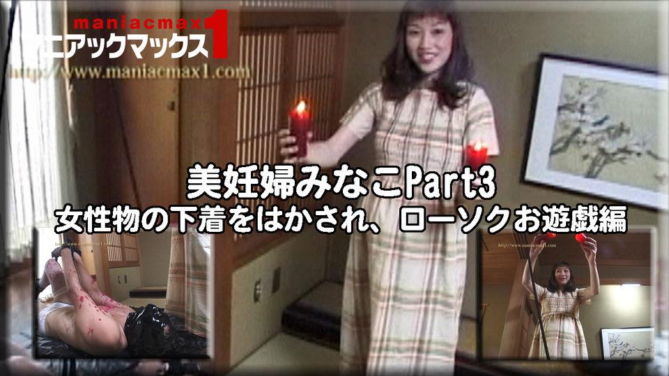 [4004-320] Beautiful pregnant women Minoko Part 3 The underwear of female objects is overwhelmed, candle gambli - HeyDouga