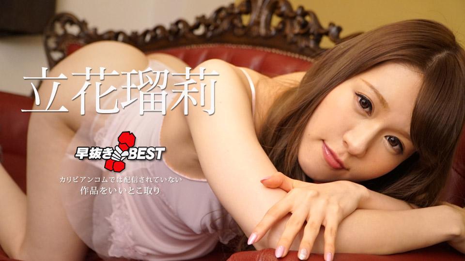 [3001-PPV-090218-744] Ruri Tachibana - HeyDouga