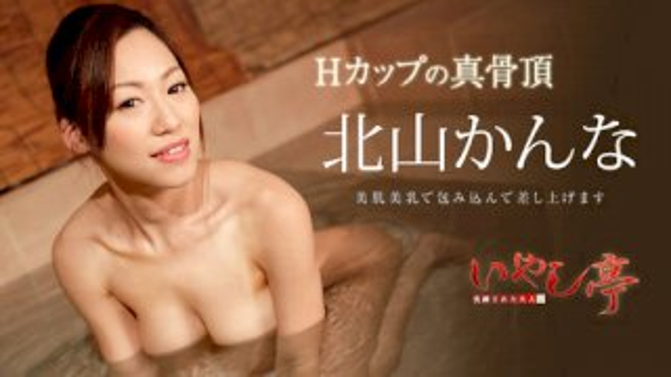 [3001-PPV-100618-767] Kanna Kitayama - HeyDouga