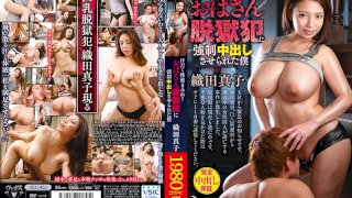 [VEC-452] Sweaty And Lascivious! I Was Made To Give A Jailbreaking Older Lady A Creampie Mako Oda - R18