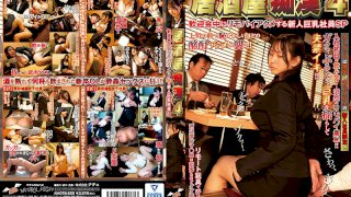 [NHDTB-520] Pub Groping 4 New Hire With Huge Tits Cums From A Remote Vibrator During The Company Welcome Party - R18