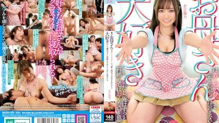 [MKON-053] My MILF Stepmom Is Young And Adorable, And Although I Could Never Tell Her To Her Face, I Like Her A Lot, And I've Always Hoped That She Would Never Get Remarried Hono Wakamiya - R18