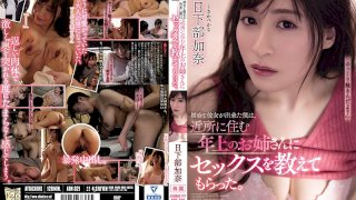 [ADN-321] I Got A Girlfriend For The First Time And The Older Neighborhood Girl Taught Me How To Have Sex Kana Kusakabe - R18
