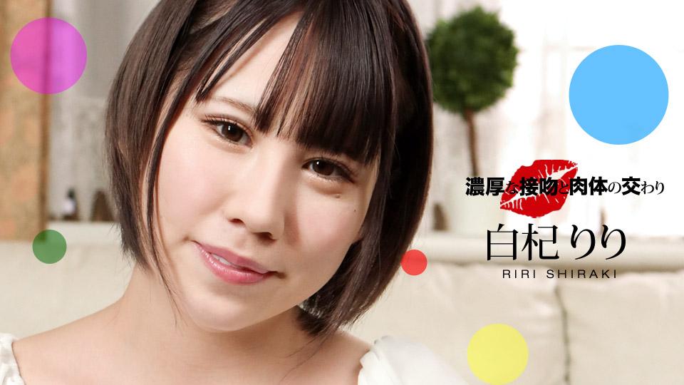 [061221-001] Naughty Kiss And Fucking: Riri Shiraki - 1Pondo