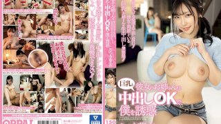 [PPPD-935] My Girlfriend's Older Sister Seduced Me With Her Big Tits And Let Me Cum Inside Of Her Mei Satsuki - R18