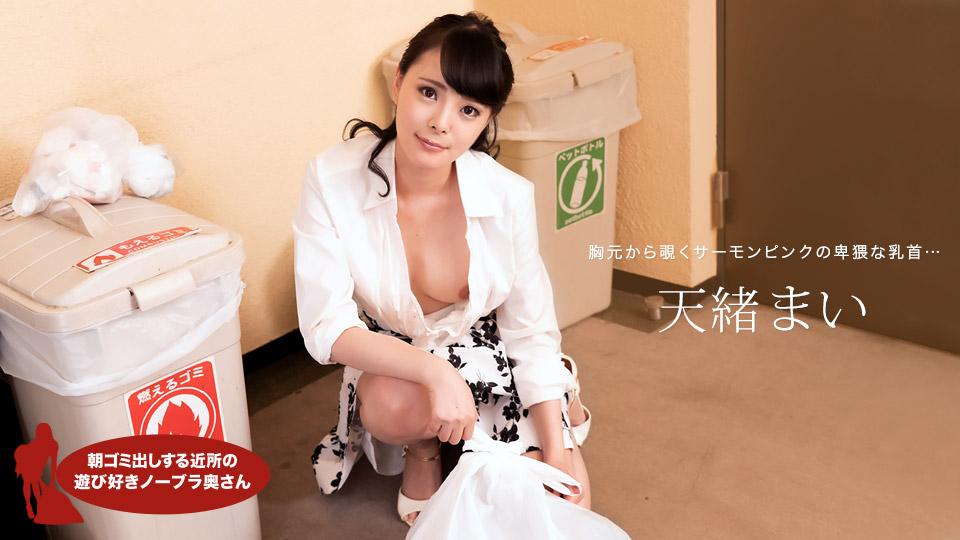 [061721-001] Braless Neighbor In The Morning: Mai Amao - 1Pondo