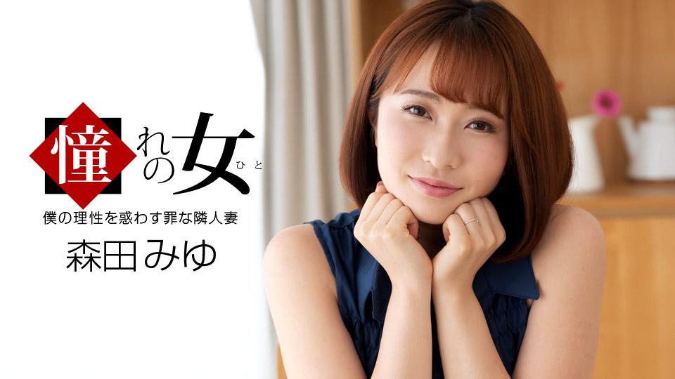 [061921-001] Longing Woman: Miyu Morita - 1Pondo