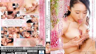 [ARM-993] The Pleasure Of Having Your Dick Wrapped In The Slimy Heat Of A Mouth, Tongue And Tits Full Of Saliva - R18