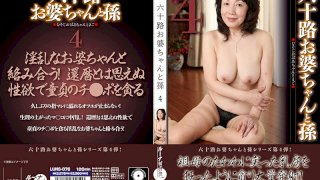 [LUNS-076] Sixty Something Grandmother And Step Grandson 4 - R18