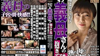 [HOKS-099] Me More than Your Wife! The Stepmom's Sensation of Hugging. The Flavor of Ripe Meat. - R18