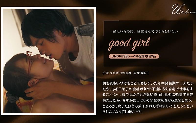 [SILKU-019] Good Girl - R18