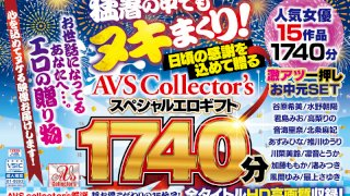 [AVS-00025] (A Summer Gift Set) It's Blazing Hot, But There's Still Nookie Galore! A Special Erotic Gift Set For The Discerning Adult Video Collector, Sent From us With Much Love And Appreciation For Your Daily Devotion 1740 Minutes - R18