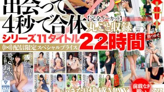 [DVAJBX-002] [Summer Special] Penetration Four Seconds After Meeting Series: 11 Complete Titles, 22 Hours In Total - R18