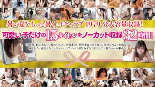[SQSET-001] [Summer Special] S-Cute 'Only Cuties' Uncut 15 Title Compilation Totaling 32 Hours! - R18
