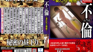 [NASH-540] Adultery - The Wives' Secret - - R18