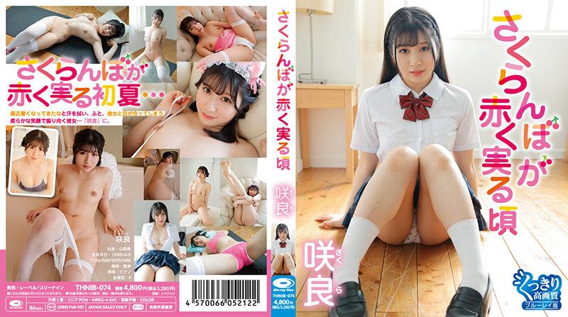 [THNIB-074] When Cherries Ripen / Sakira - R18