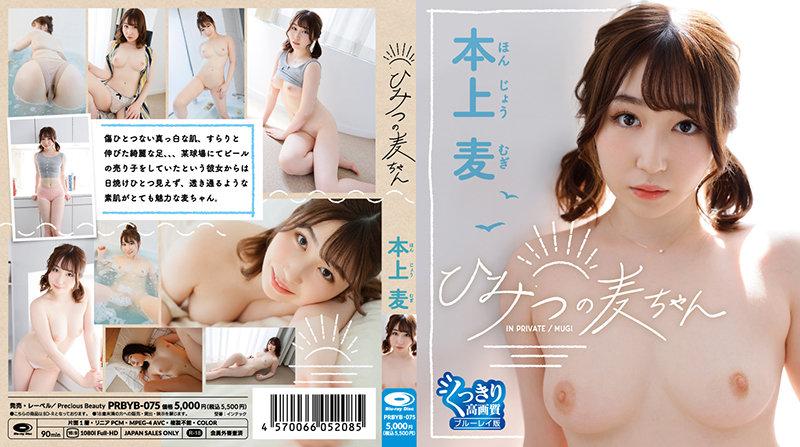 [PRBYB-075] The Secret Mugi-chan / Mugi Honjo - R18