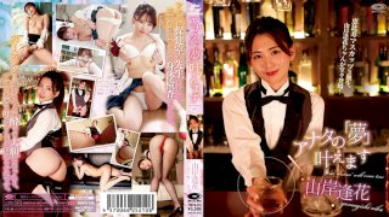 [PRBYB-076] I'll Make Your Dreams Come True / Aika Yamagishi - R18