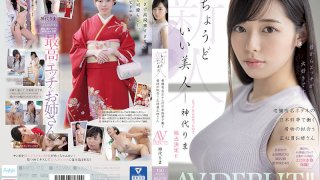 [MIFD-170] Fresh Faced Perfect Beauty, Full-Time Kimono-Weating Employee at a Japanese Restaurant in a Famous Hotel. AV DEBUT!! Rima Kamidai. - R18