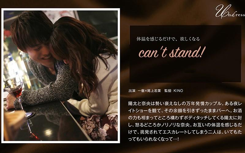 [SILKU-004] Can't Stand! Wakaba Onoue - R18