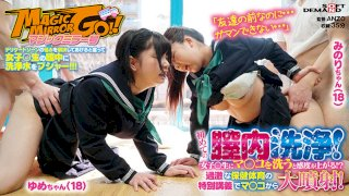 [SDFK-053] The Magic Mirror Number Bus Her First Pussy Washing! If A Sch**lgirl Gets Her Pussy Washed, Will That Raise Her Sensitivity!? An Excessive Special Health And Physical Education Course To Get Her Pussy Spraying Like A Geyser! Yume-chan (18 Years Old) Minori-chan (18 Years Old) (18) - R18