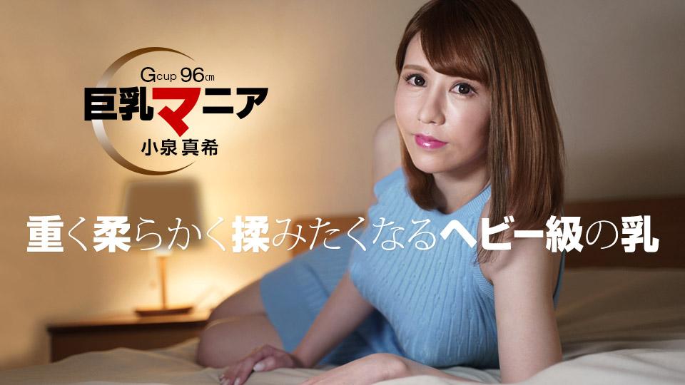 [082821-001] Big Tits Mania: Maki Koizumi - 1Pondo