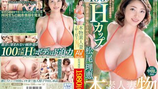 [VEO-046] Real Amateur Wife Makes Her AV Debut!! 3 Years After Marrying In Tokyo. 100cm H-Cup Natural Airhead Wife Who Was Born And Raised On A Faraway Tropical Island Starts Feeling Lonely And Horny For Men. Rie Matsuo - R18