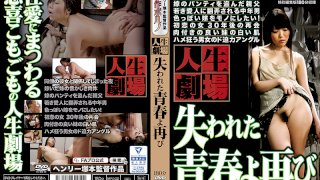 [MTES-059] Theater of Life: Lost Youth, Again - R18