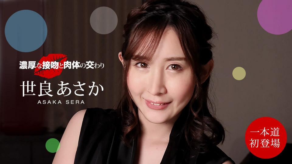 [100221-001] Naughty Kiss And Fucking: Asaka Sera - 1Pondo