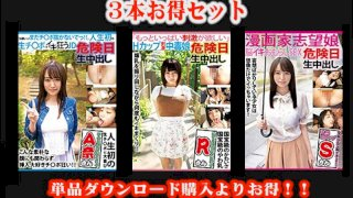 [STAPOD-003] [Bargain Set] G-cup Ana-san Goes Crazy With Pleasure Taking Her First-ever Raw Dick Fucking. H-cup R-san Is Irresistibly Horny. Wetting Yourself With Pleasure While Fucking. Creampie Raw Footage On Days When It's Easy To Conceive - Natural Airhead G-cup S-san. - R18