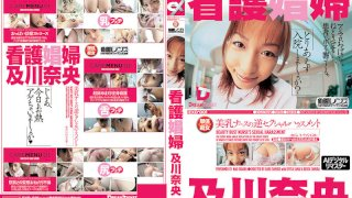 [REEXD-001] [AI Remaster Edition] The Reverse Pick-up Of A Nurse With Beautiful Tits Nao Oikawa - R18